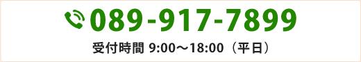 089-917-7899受付時間 9:00~18:00(平日)